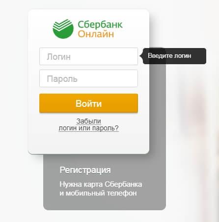 Частично досрочное погашение ипотеки через сбербанк онлайн инструкция