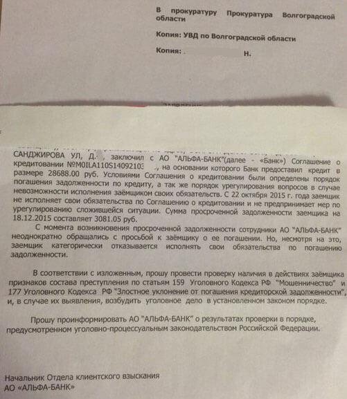 Альфа-Банк заявил в прокуратуру за неуплату кредита