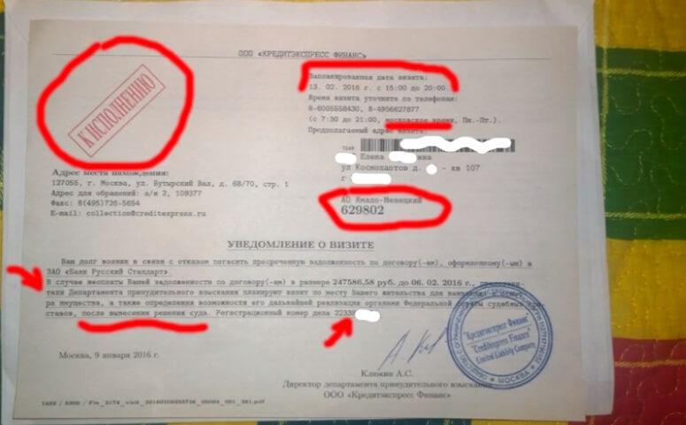 Банк Русский Стандарт и коллекторы КредитФинанс