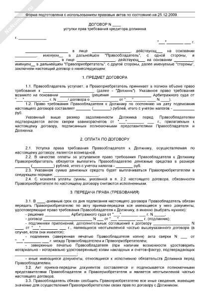Договор цессии продажа долга Тинькофф