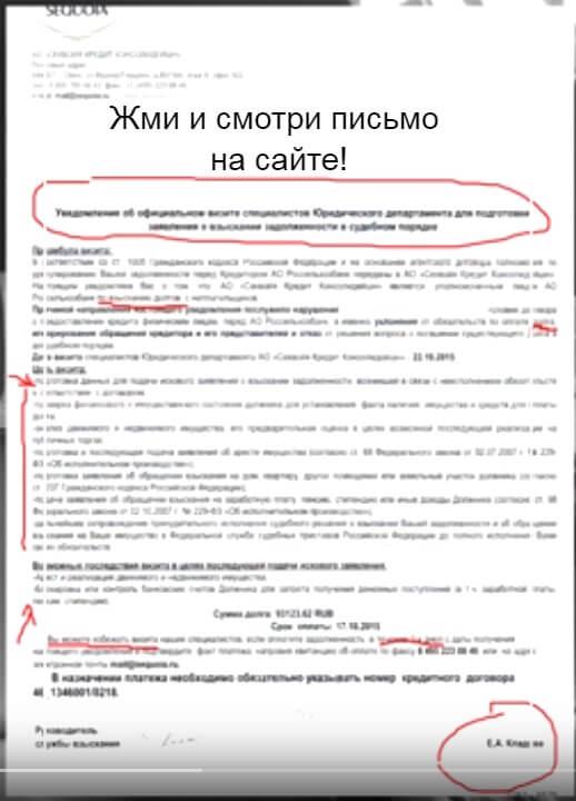 Коллекторы Секвойя и Россельхозбанк