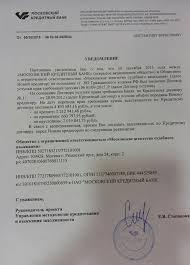 Московский кредитный банк продал долг по цессии