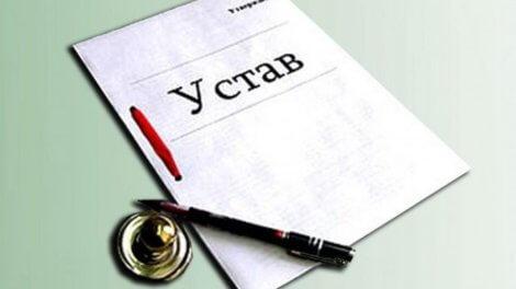 Устав общественной организации помощи заемщикам