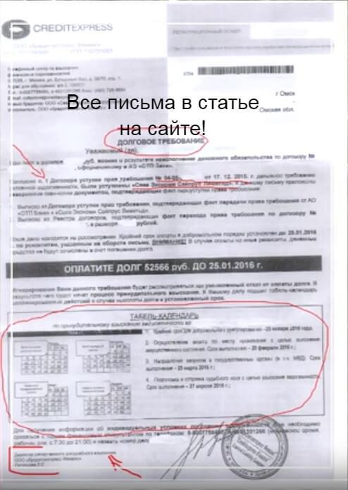 коллекторы КредитЭкспрессФинанс требование