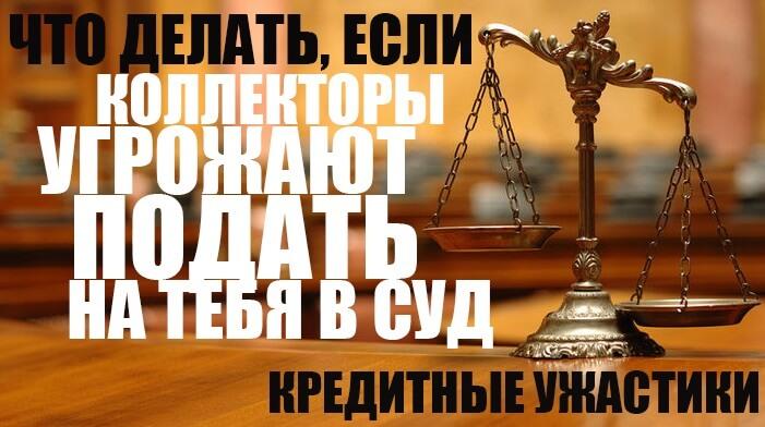Неуплата кредита банк суд банк в котором дают кредит без проблем