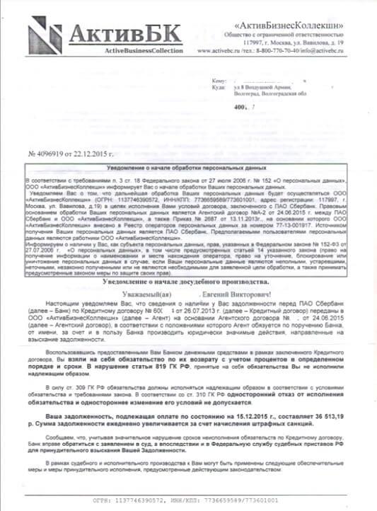 письмо от активбизнесколлекшн