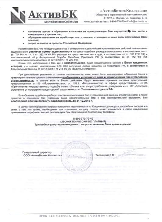 письмо от активбизнесколлекшн 2