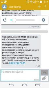 смс от МФО Быстроденьги