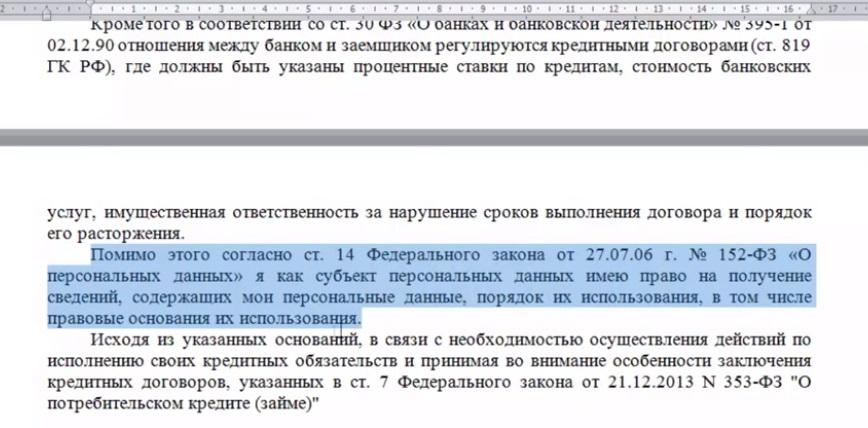 ссылки на статьи и нормативные акты - 2