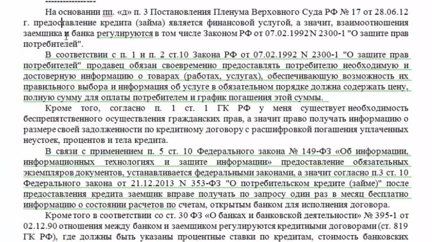 ссылки на статьи и нормативные акты