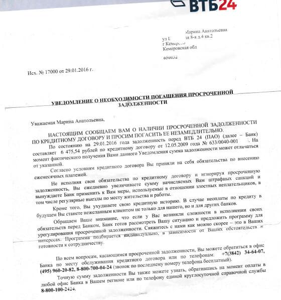Газпромбанк кредит наличными онлайн заявка новосибирск