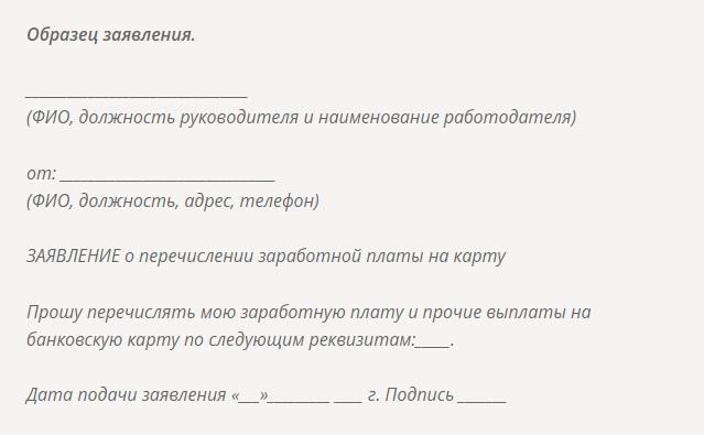заявление о переводе зарплаты на другой банк - образец