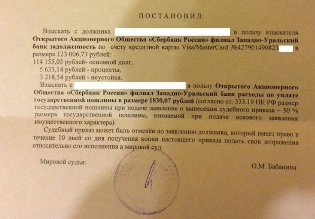 образец судебного приказа о взыскании долга