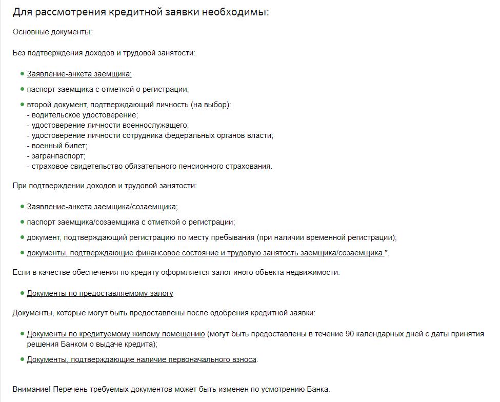 Документы необходимые для оформления ипотеки в Сбербанке
