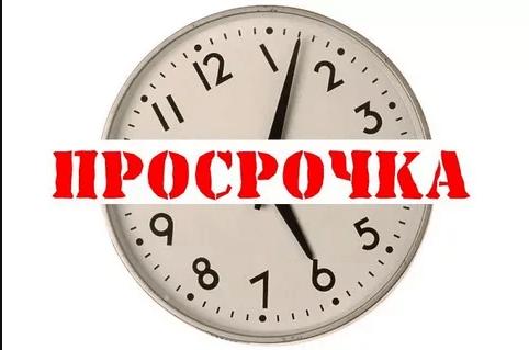Просрочка по кредиту на 2 дня долги форум банка крымчанам