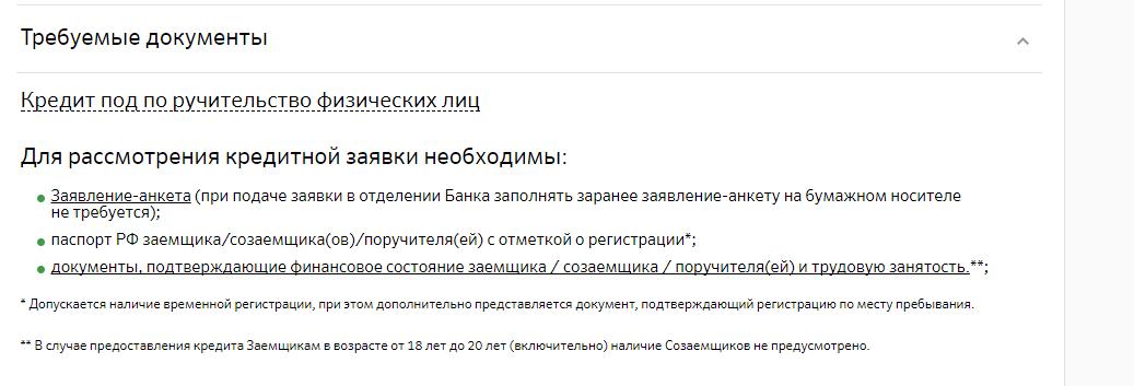Документы для кредита в Сбербанке