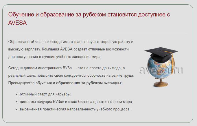 Изображение - Кредиты на образование за границей Gde-mozhno-vzyat-kredit-na-obuchenie-za-rubezhom